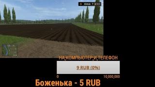 Farming Simulator 2017 карта СОСНОВКА