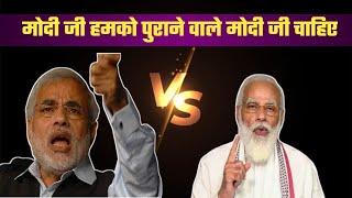 Download India Needs Older Version Of Narendra Modi not Ravindra Nath Taigor Modi