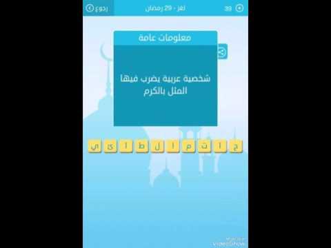 حل لغز رشفة رمضانية 29