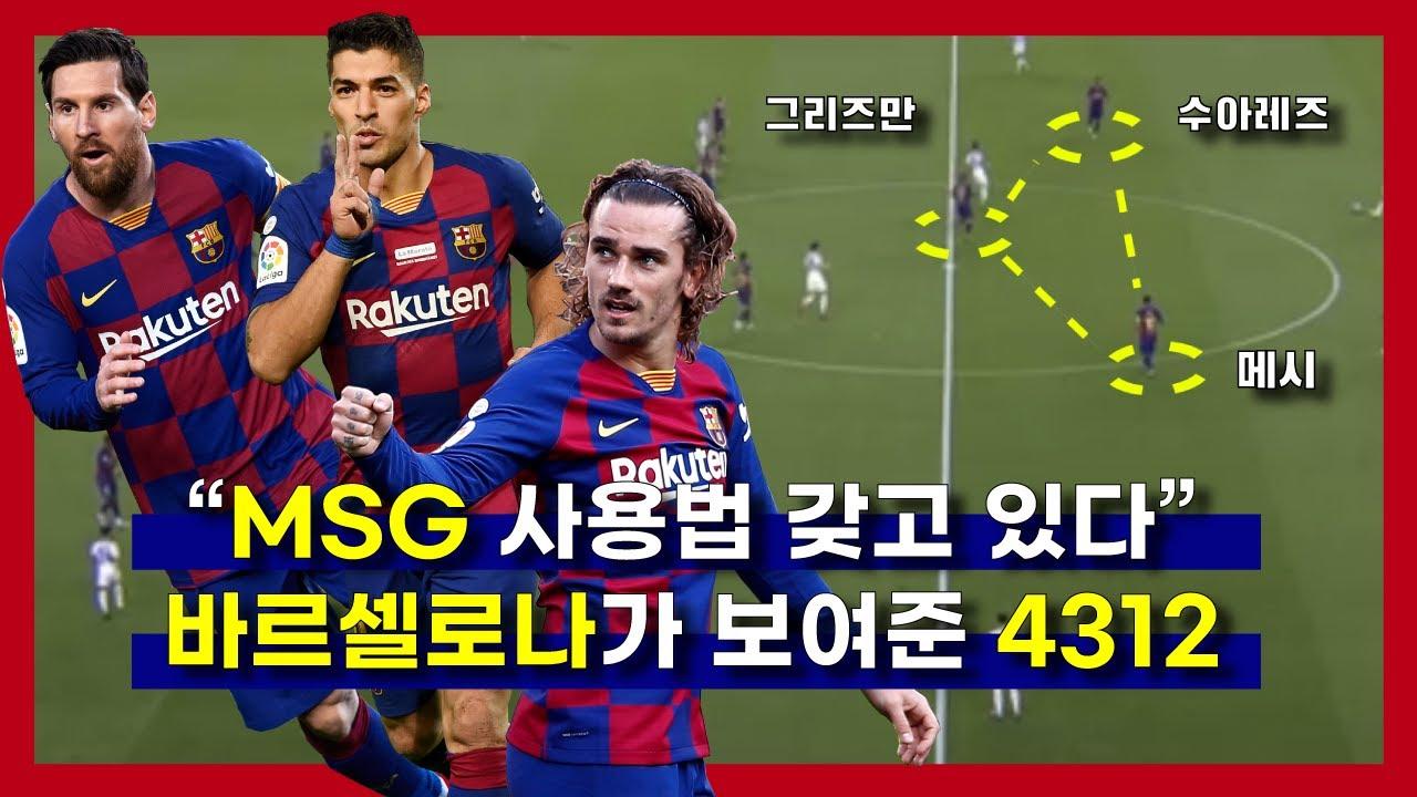 [바르셀로나 vs 나폴리] 'MSG 사용법 갖고 있다' 바르셀로나의 4312는 메시, 수아레즈, 그리즈만을 공존시킬 수 있을까?
