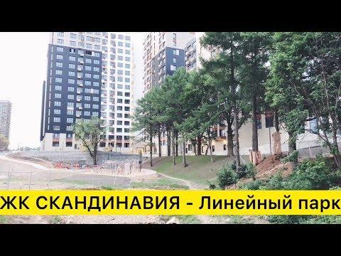 ЖК СКАНДИНАВИЯ Линейный Парк