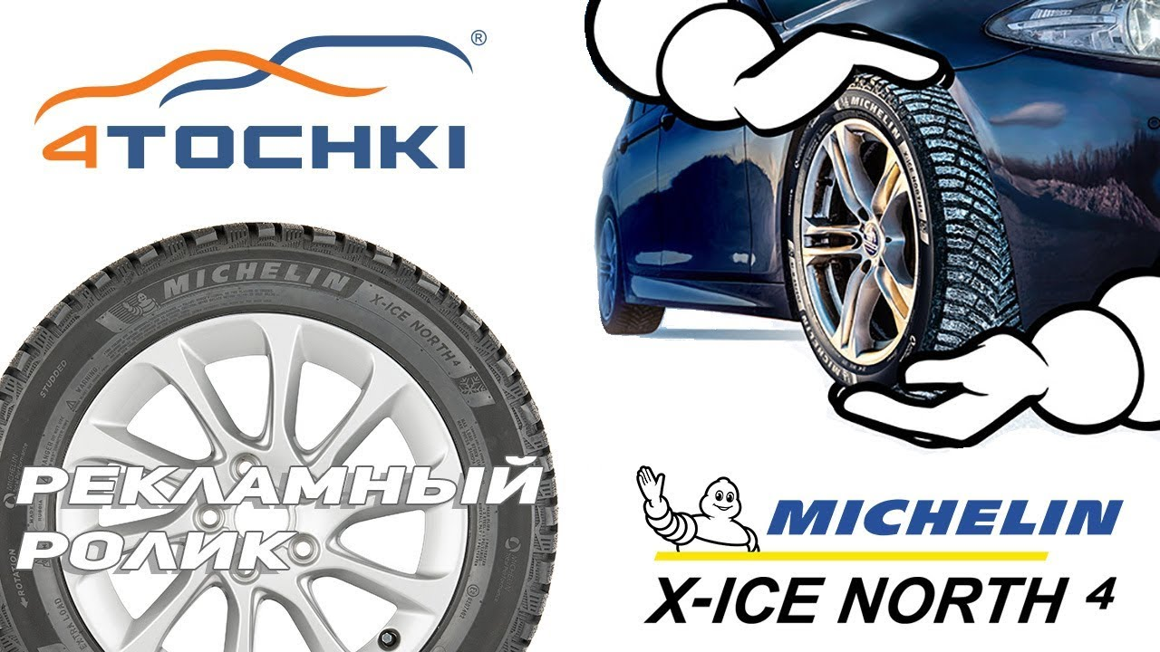 Рекламный ролик Michelin - 6 секунд