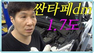 #싼타페dm에어컨고질병수리  냉기 1,7도 만들기 project.. 입돌아가유~