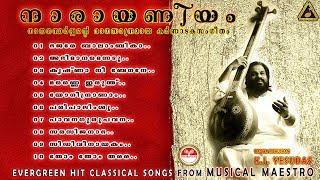 Gambar cover Narayaneeyam | K.J Yesudas Evergreen hit Classical Carnatic music | Dasettan cinemapaattukal 2017