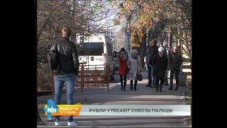 10 Млн Рублей Похитили у Жителей Региона за Октябрь   Заработок на Андроиде Автоматическими Программами