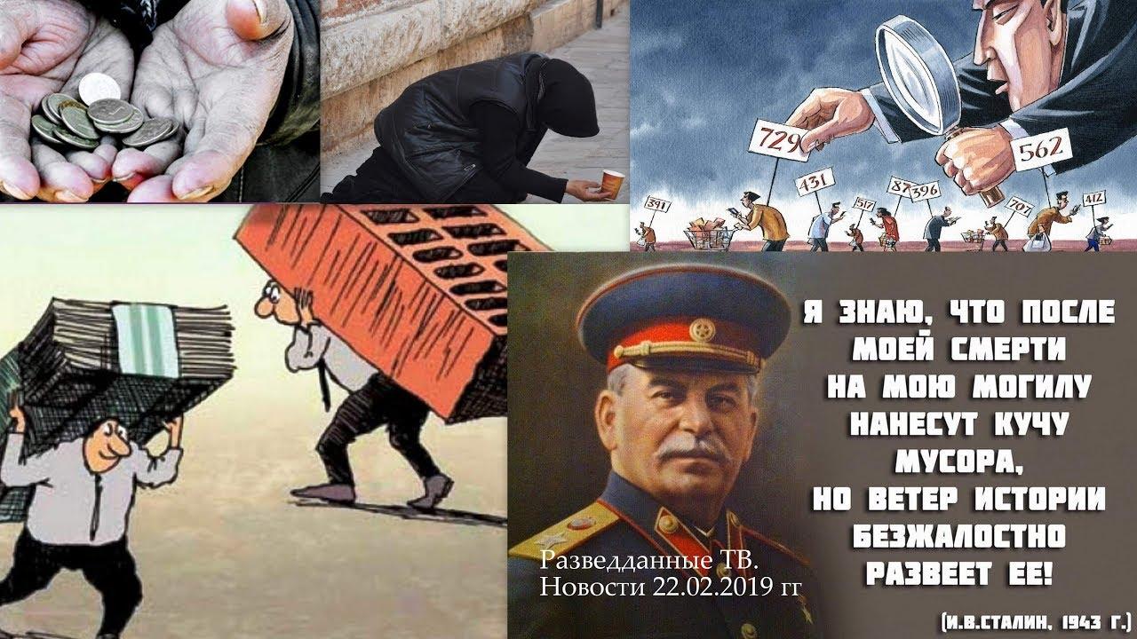 Сергей Будков: Разбор разведданных, 22.02.19