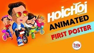 ভরা বর্ষায় ভক্তদের দারুণ উপহার দিলেন Dev | Hoichoi Unlimited | Animated First Poster