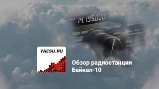 Обзор радиостанции Байкал-10