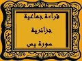 قراءة جماعية جزائرية  سورة يس