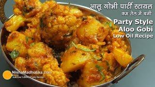 Aloo Gobhi Spicy Party Style | पार्टी स्टायल आलू गोभी लेकिन कम तेल में बनी