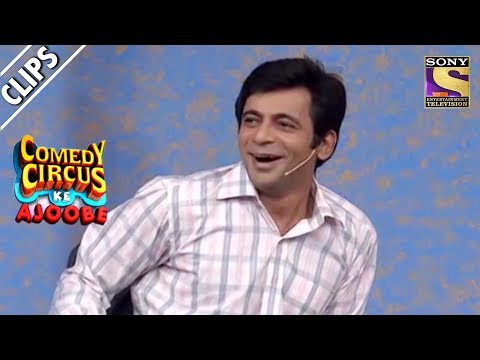Sunil Grover Is In Love | Comedy Circus Ke Ajoobe Mp3