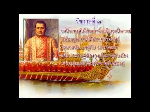 ดนตรีไทยสมัยกรุงรัตนโกสินทร์ ตอนต้น 603 KPS