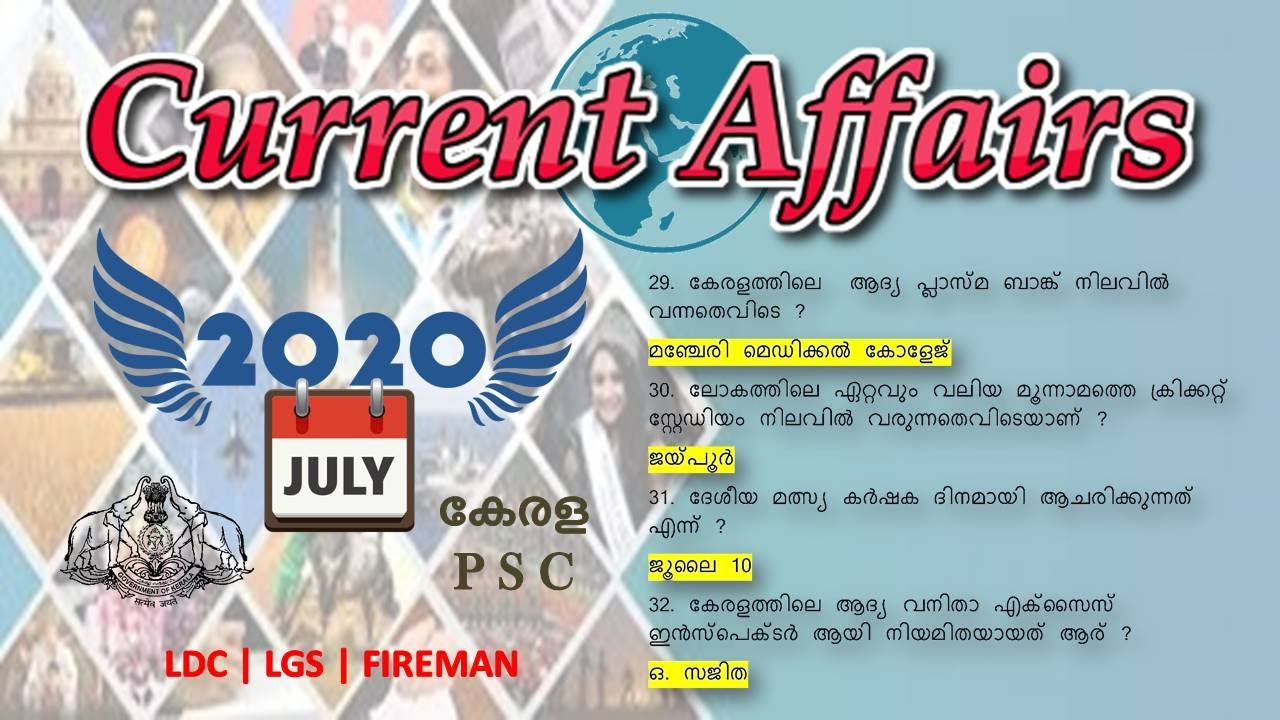 JULY 2020 CURRENT AFFAIRS  QUESTIONS || LDC || LGS || FIREMAN ||POLICE|| KERALA PSC 2020