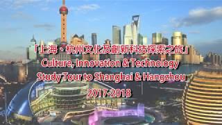 Publication Date: 2018-11-06 | Video Title: 香港布廠商會朱石麟中學「上海、杭州文化及創新科技探索之旅」