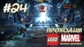 Выдаем красную карточку! - LEGO MARVEL Super Heroes - #24