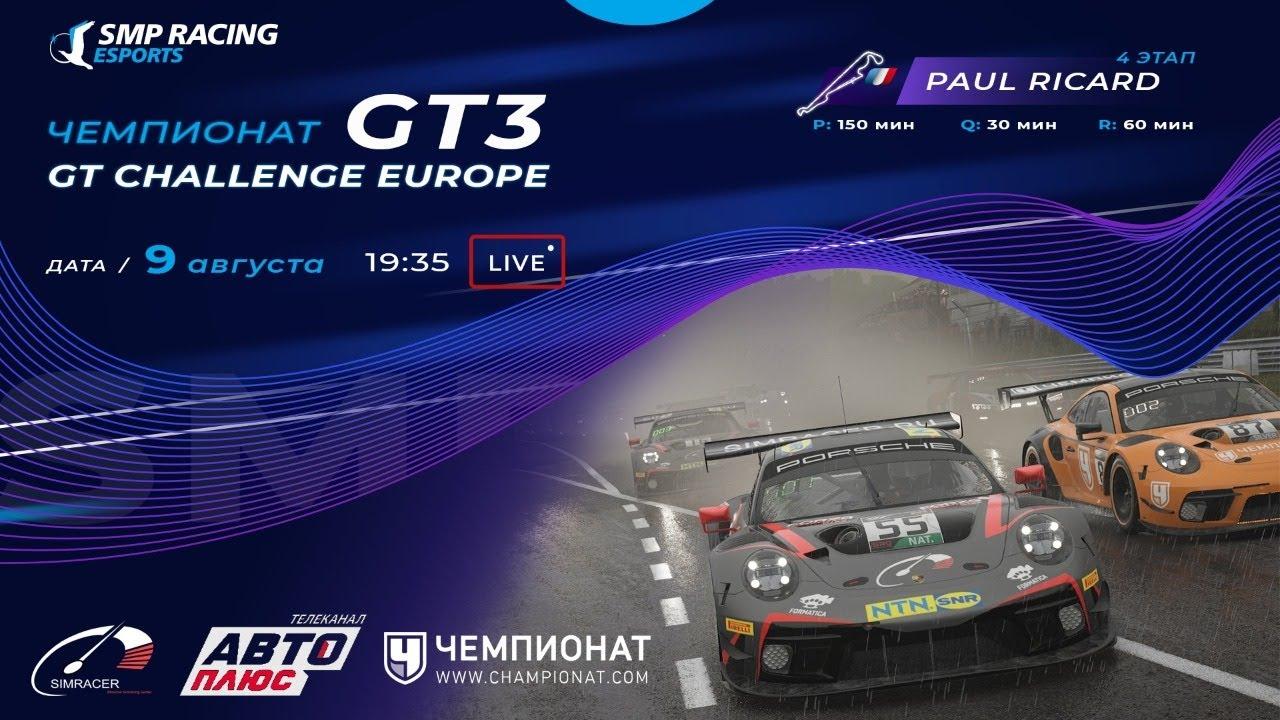 4 этап SMP Racing eSports GT Сhallenge Europe