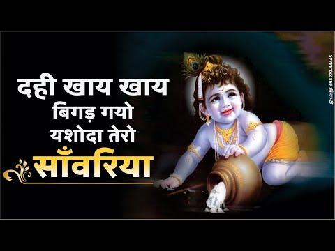 दही खाय खाय बिगड़ गयो यशोदा तेरो साँवरिया Yashoda tero saawariyan sweet bhajan by Pawan dev ji