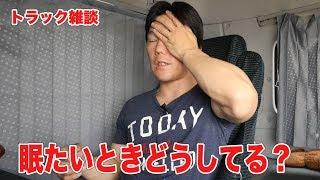 【トラック雑談】睡魔に襲われた時の対処法は? thumbnail
