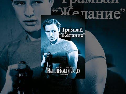 "Трамвай ""Желание"" (с субтитрами)"