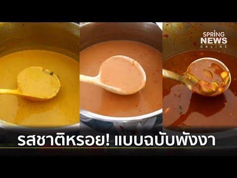 """""""ขนมจีนบ้านบางกัน"""" ขนมจีน 3 น้ำแกง รสชาติหรอยแรงแบบฉบับพังงา   Springnews   22 ส.ค. 62"""