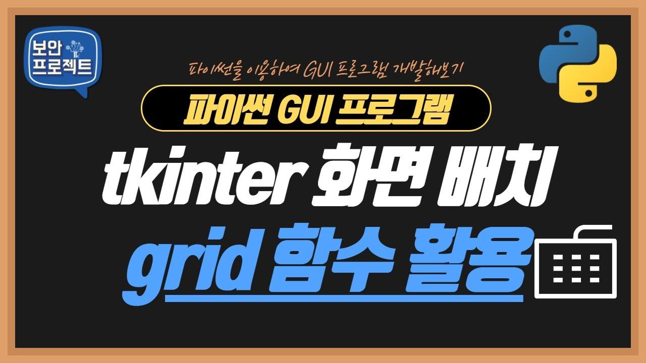 파이썬 GUI - tkinter grid 배치와 configure 설정 이해 - YouTube