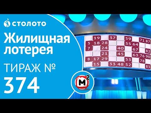 Жилищная лотерея 26.01.20 тираж №374 от Столото
