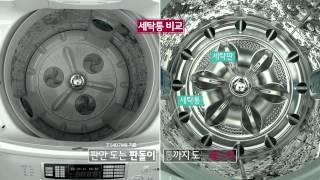 LG 통돌이 VS 판돌이 세탁기 비교