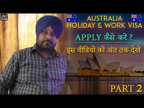 Australia: Work & Holiday Visa | How to Apply for this Visa (Legal Way)