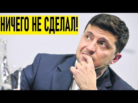 Год разочарований: Зеленский теряет рейтинг, Украинцы остались без денег. Новости Украины