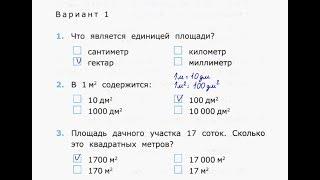 4 класс. Тест 4. Единицы площади. Моро. Рудницкая.