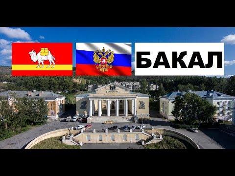 БАКАЛ 🏠💖🌼 (Челябинская область) ~ Твой город.