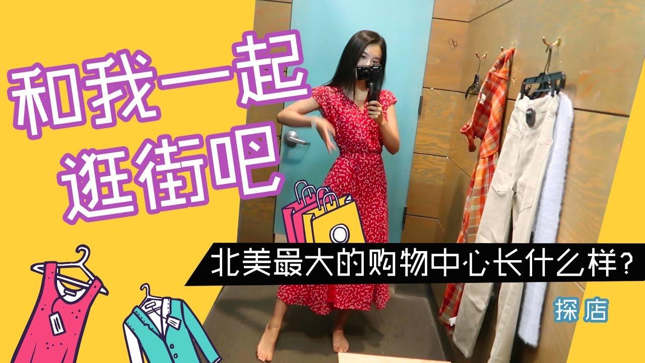 【留学问号X】占地57万㎡的北美洲第一大购物中心长啥样🤔️?超可爱小姐姐带你一起去逛一逛!