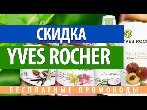 Отзыв о Шейкере Ив Роше - видео