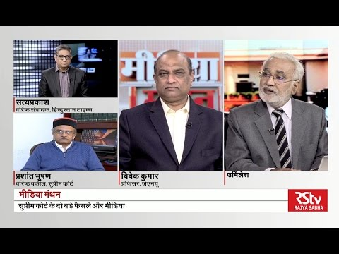 Media Manthan - Coverage of Supreme Court's Verdict On Ordinances
