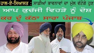 ਆਪ ਕੁਚੱਜੀ ਵਿਹੜੇ ਨੂੰ ਦੋਸ਼   Punjab Television   H.S Randhawa   Narinderpal Singh