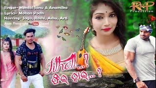 Filhall   Mental Sonu   Anamika Acharya   New Sambalpuri Song   2020
