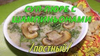 Грибной суп-пюре с домашними гренками. Суп-пюре с шампиньонами( постный).