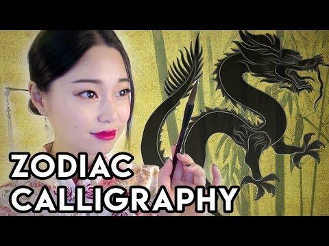 [ASMR] Chinese Zodiac Calligraphy & Brush Sounds