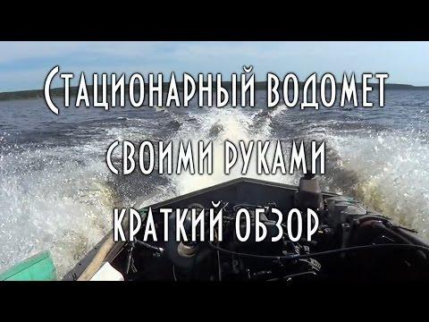 🔨 Стационарный водомет своими руками Краткий обзор