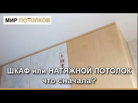 Что сначала: ШКАФ или НАТЯЖНОЙ потолок?