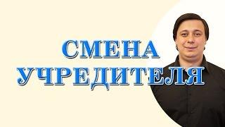 смена учредителя  консультация юриста(Мой сайт для платных юридических услуг http://odessa-urist.od.ua/ Смена учредителя, консультация юриста, если у Вас..., 2015-04-24T14:27:02.000Z)