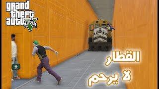 قراند 5 اونلاين : القطار حشرنا 😱🚅 | ماب حشر - Runners VS Train GTA V