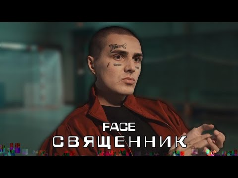 FACE - СВЯЩЕННИК (Music Video)