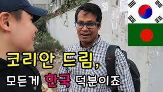 한국에서 일했던 방글라데시 노동자. 돌아와서 월세받는 …