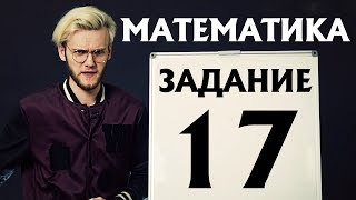 Разбор задания 17 [ЕГЭ по математике] (Артур Шарифов)