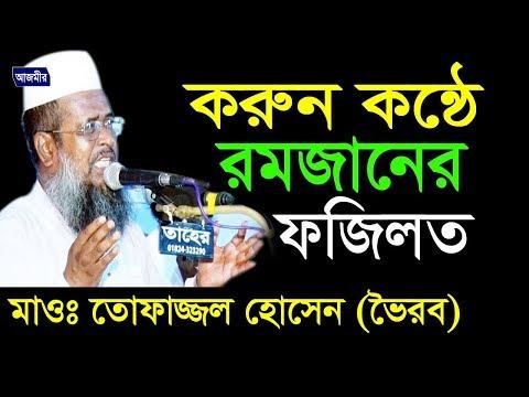 রমজানের ফজিলত সম্পর্কে | মাওলানা তোফাজ্জল হোসেন | Mawlana Tofazzal Hossain | Bangla New waz | 2018