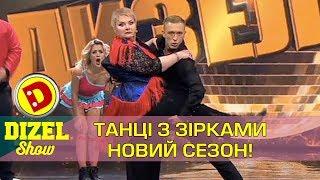 Танці з зірками Дизель шоу 2017 | Дизель cтудио самые смешные моменты