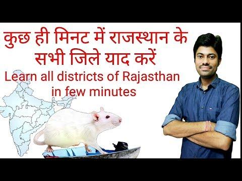 Trick-राजस्थान के सभी जिले, All Districts Of Rajasthan, Rajasthan Geography, Rajasthan Gk