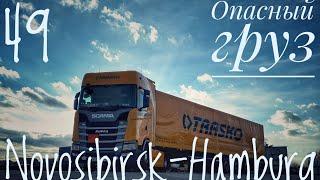 #49. Novosibirsk-Hamburg. Перевозка опасных грузов