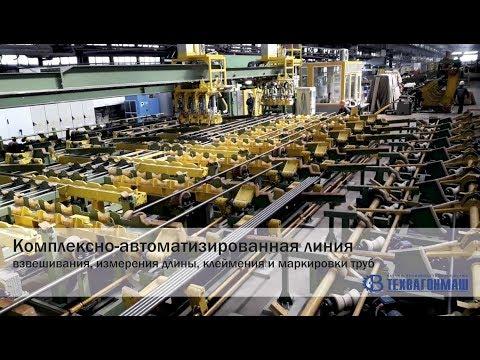 видео: Комплексно-автоматизированная линия взвешивания, измерения длины, клеймения и маркировки труб